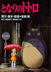 My Neighbor Totoro wp