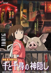 Spirited Away wp
